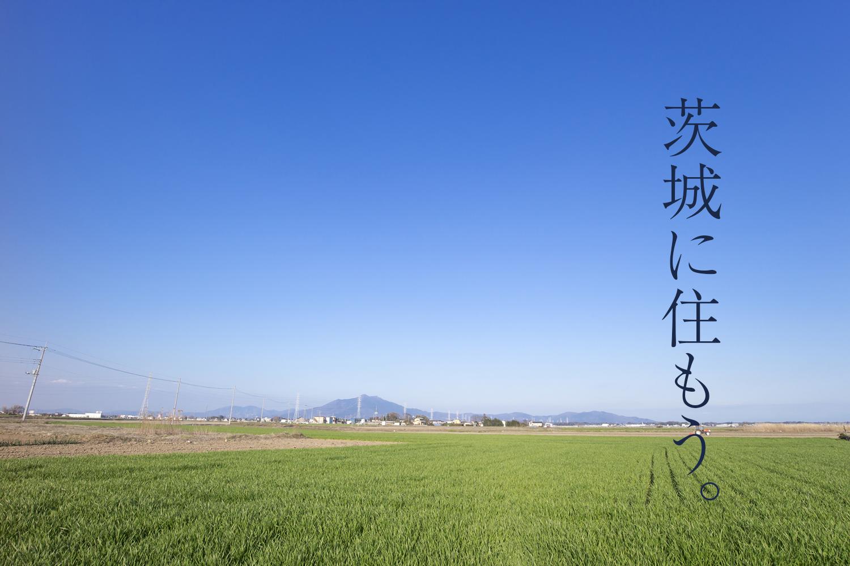 茨城に住もう。